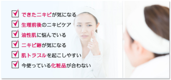 ニキビ跡 エミオネ.png