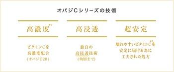 ニキビ跡 オバジC.jpg